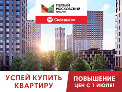 Город-парк «Первый Московский» Старт продаж нового корпуса!